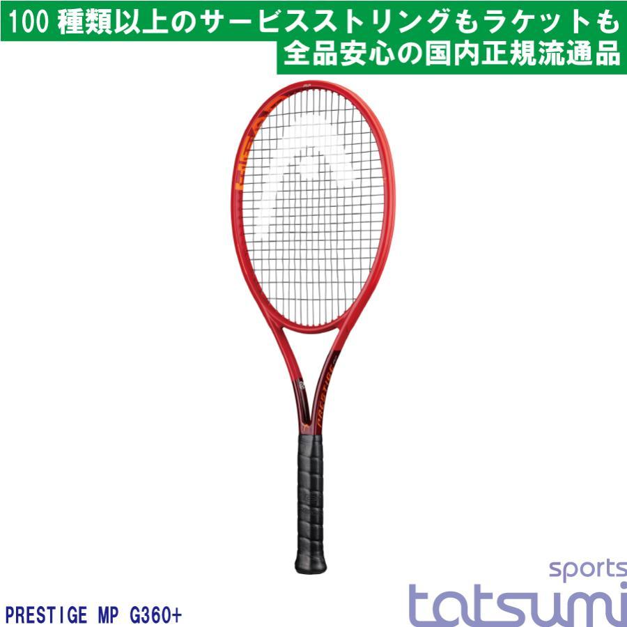 最前線の 【HEAD(ヘッド)】G360+ PRESTIGE MP(プレステージ ミッド・プラス) 既製品【国内正規品】 PRESTIGE【サービスストリング多種!】, 八千穂村:0e65e2b5 --- airmodconsu.dominiotemporario.com