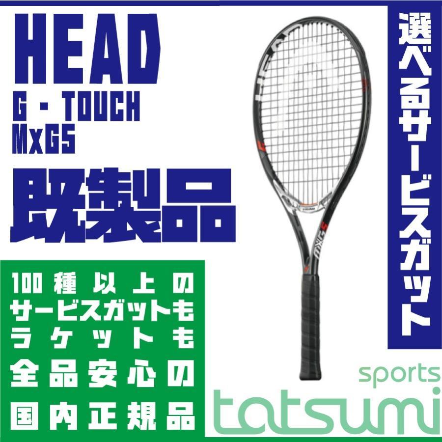 【HEAD(ヘッド)】MXG 5 既製品【国内正規品】【サービスストリング多種!】