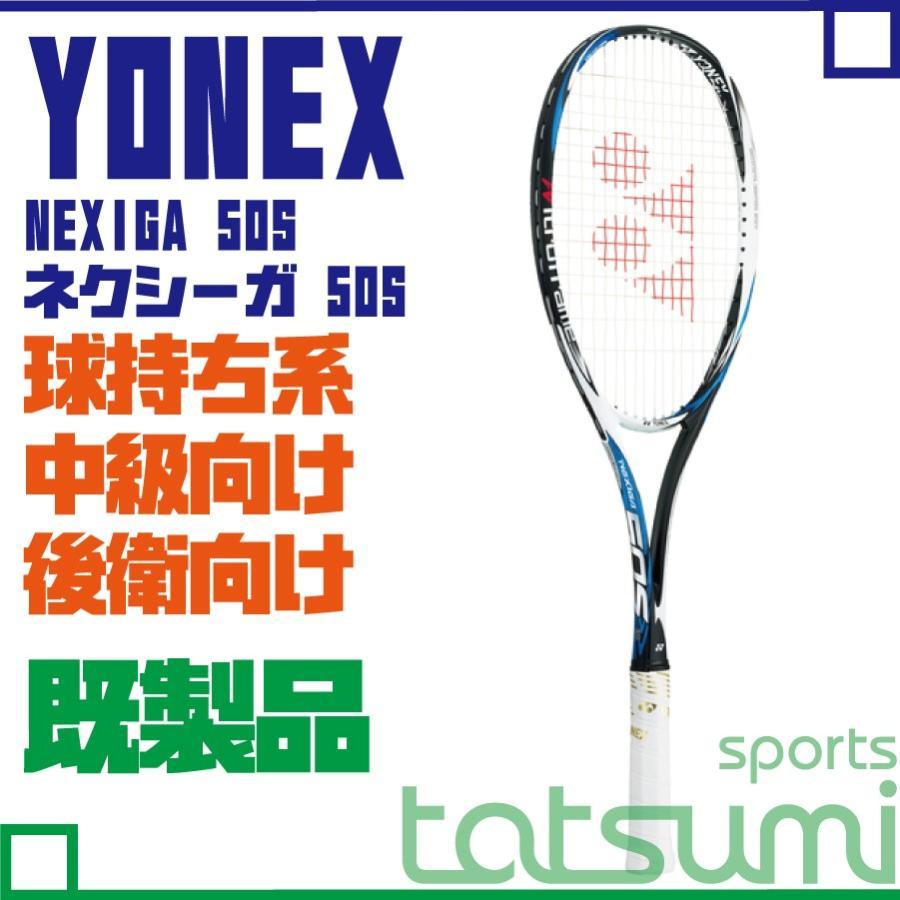 新品同様 【YONEX(ヨネックス)】ネクシーガ 50S NEXIGA 50S 50S NXG50S 既製品 NXG50S シャインブルー【球持ち系 50S】【後衛向け】, ナカツシ:874cb7f2 --- airmodconsu.dominiotemporario.com