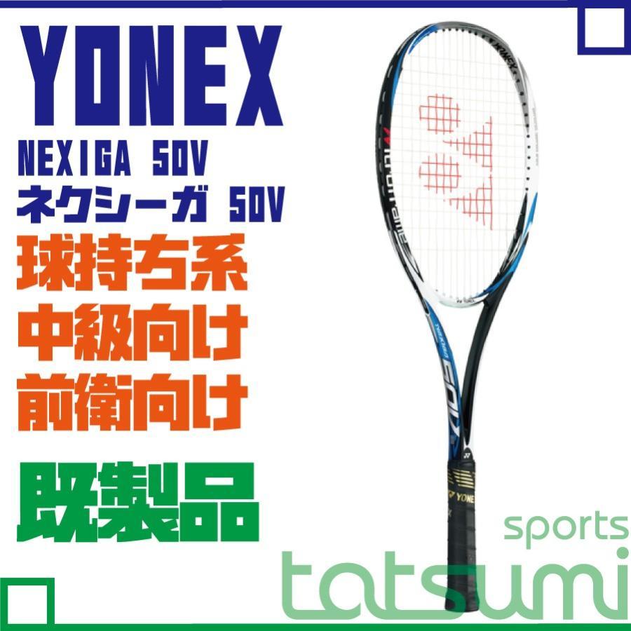全国総量無料で 【YONEX(ヨネックス)】ネクシーガ 50V NEXIGA 50V 既製品 NXG50V シャインブルー【球持ち系】【前衛向け】, 正規激安 92bcaccb