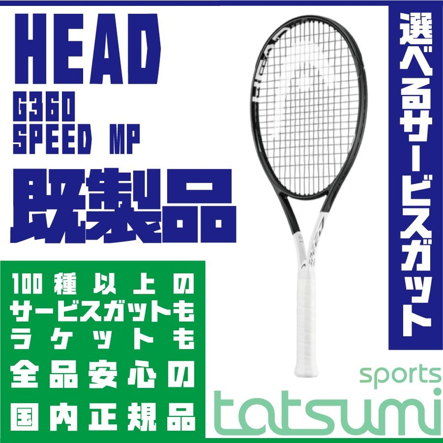【HEAD(ヘッド)】G360 SPEED MP(スピード・ミッドプラス) 既製品【国内正規品】【サービスストリング多種!】
