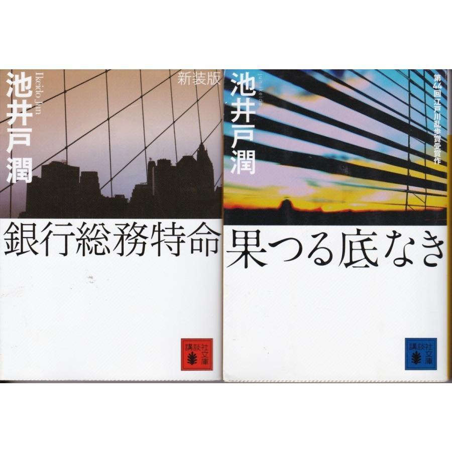 銀行総務特命 果つる底なき 池井戸潤の2冊セット 文庫本 :iij8025:TB ...