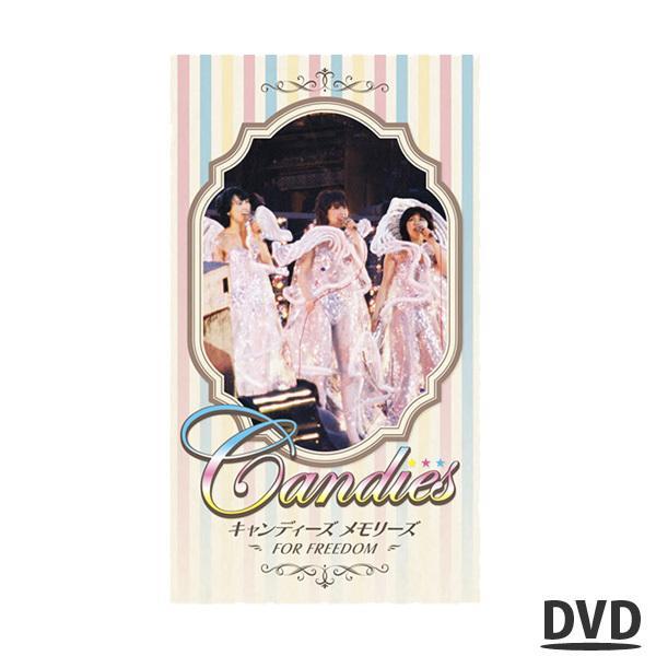 キャンディーズメモリーズ FOR FREEDOM/DVD-BOX(送料無料·5枚組) 【TBSショッピング】