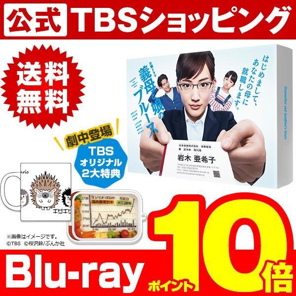 Blu-ray BOX 【BLU-RAY DISC】 母になる 【送料無料】