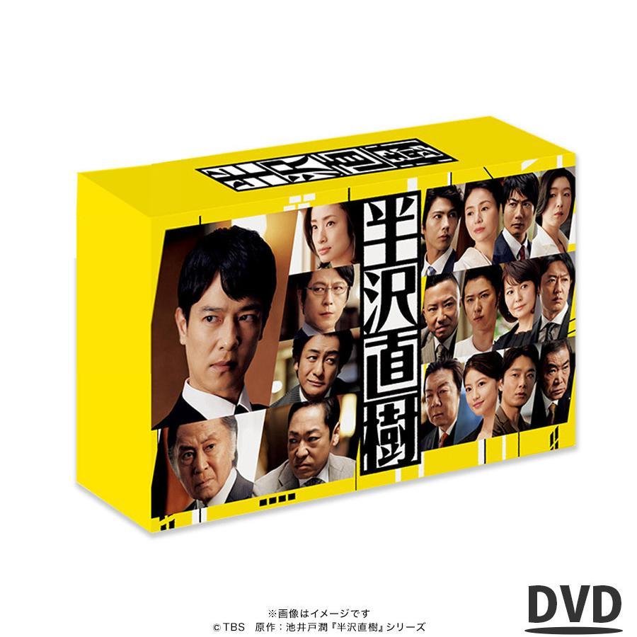 「P10倍」 / 半沢直樹(2020年版)/ディレクターズカット版 DVD-BOX 【TBSショッピング】