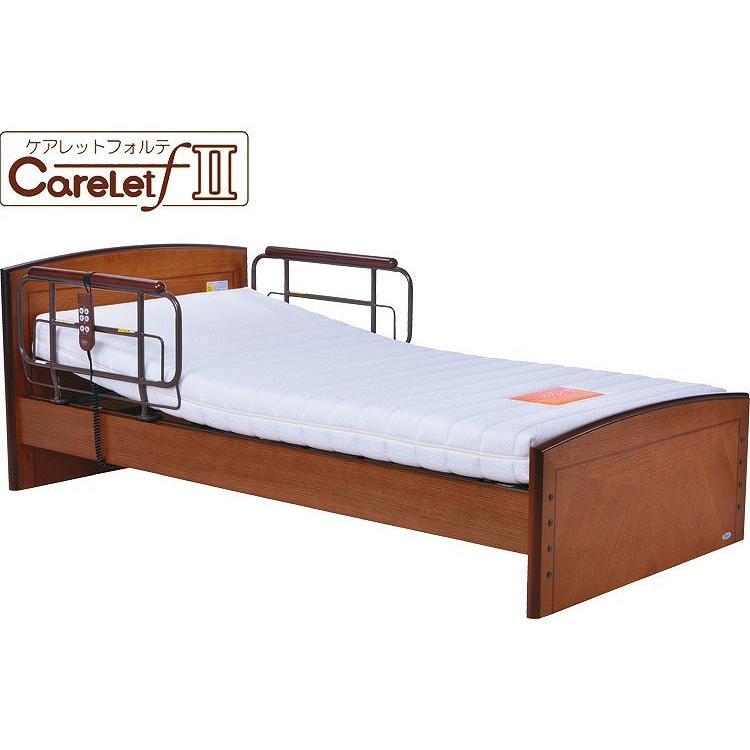 介護ベッド 電動リクライニング ケアレットフォルテII 1+1モーターフラットタイプ P201-5KBA-PM03 ポケットコイルマットレス