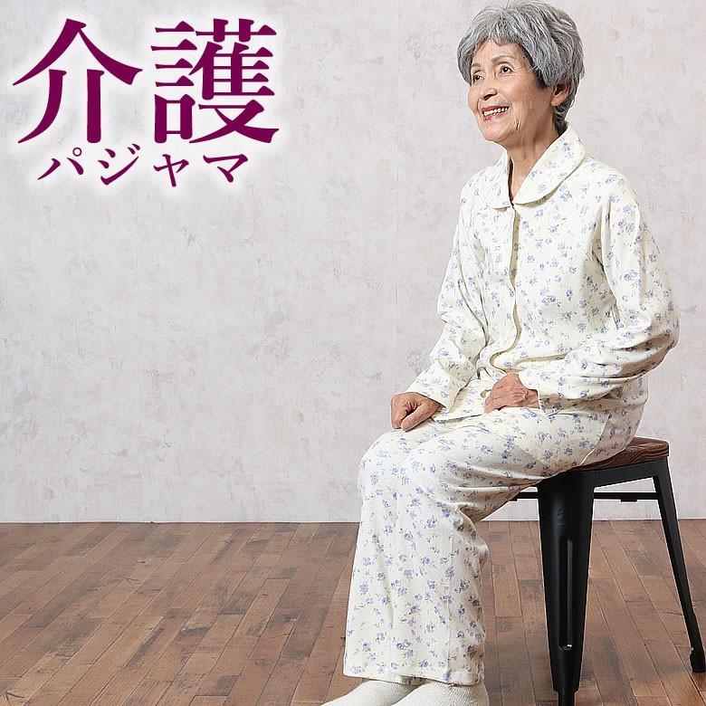 完成品 寝巻 祖母 介護パジャマ プレゼント レディース お誕生日) 婦人前開きマジックテープ楽々花柄パジャマ(日本製)上下セット(女性 おばあちゃん-介護用品