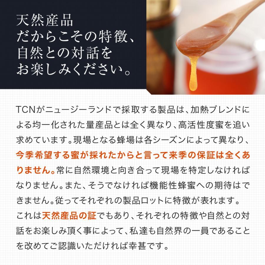 マヌカハニー MGO550+ インカナム マヌカハニー モンドセレクション金賞受賞 はちみつ 500g AMN22-500|tcn3|11