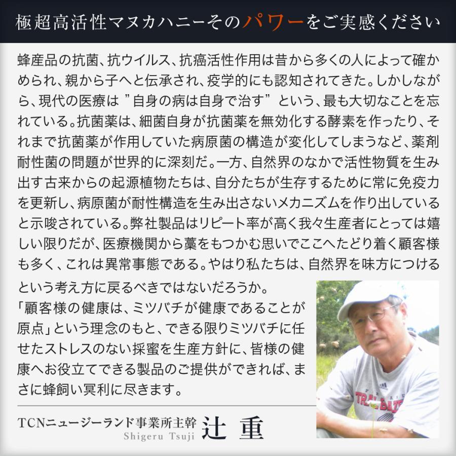 マヌカハニー MGO550+ インカナム マヌカハニー モンドセレクション金賞受賞 はちみつ 500g AMN22-500|tcn3|16