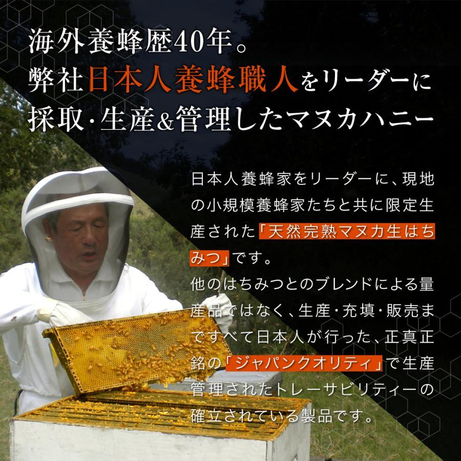 マヌカハニー MGO550+ インカナム マヌカハニー モンドセレクション金賞受賞 はちみつ 500g AMN22-500|tcn3|03