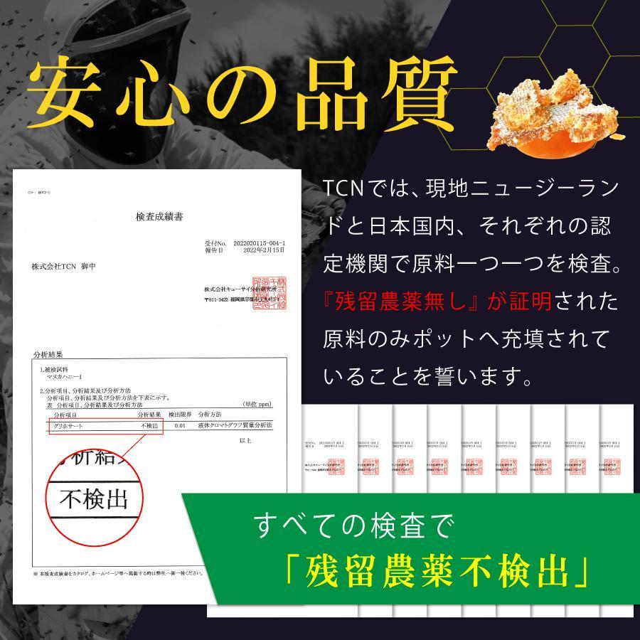 マヌカハニー MGO550+ インカナム マヌカハニー モンドセレクション金賞受賞 はちみつ 500g AMN22-500|tcn3|04
