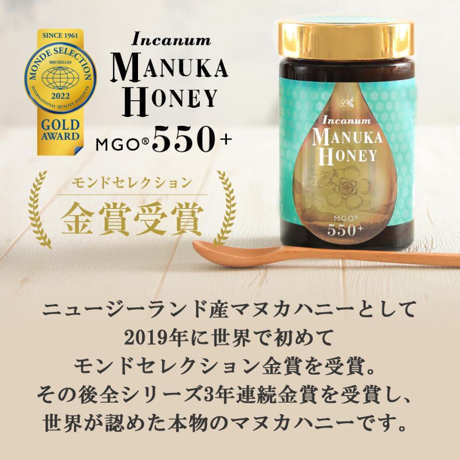 マヌカハニー MGO550+ インカナム マヌカハニー モンドセレクション金賞受賞 はちみつ 500g AMN22-500|tcn3|06
