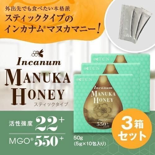 マヌカハニー MGO550+ インカナム マヌカハニー スティックタイプ 50g(5g×10包) 3箱 セット AMN22-500ST3|tcn3|02
