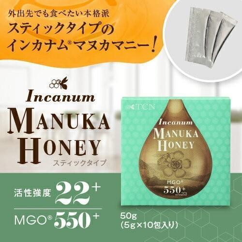 携帯できる マヌカハニー インカナムマヌカハニー MGO550+ スティックタイプ 50g(5g×10包) 1箱 AMN22-500ST|tcn3|02