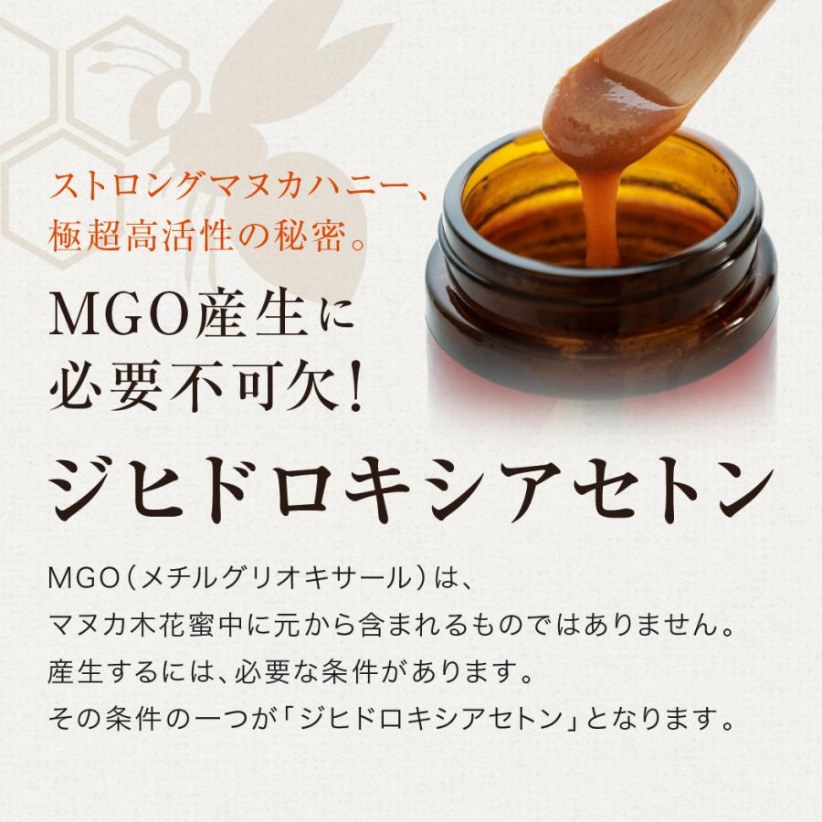 マヌカハニー MGO1050+ <プロポリスプレゼント付き!>驚異的な活性力と機能性 ストロング マヌカハニー はちみつ 500g SMN39-500|tcn3|11