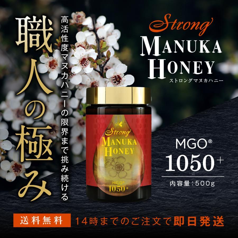マヌカハニー MGO1050+ <プロポリスプレゼント付き!>驚異的な活性力と機能性 ストロング マヌカハニー はちみつ 500g SMN39-500|tcn3|20