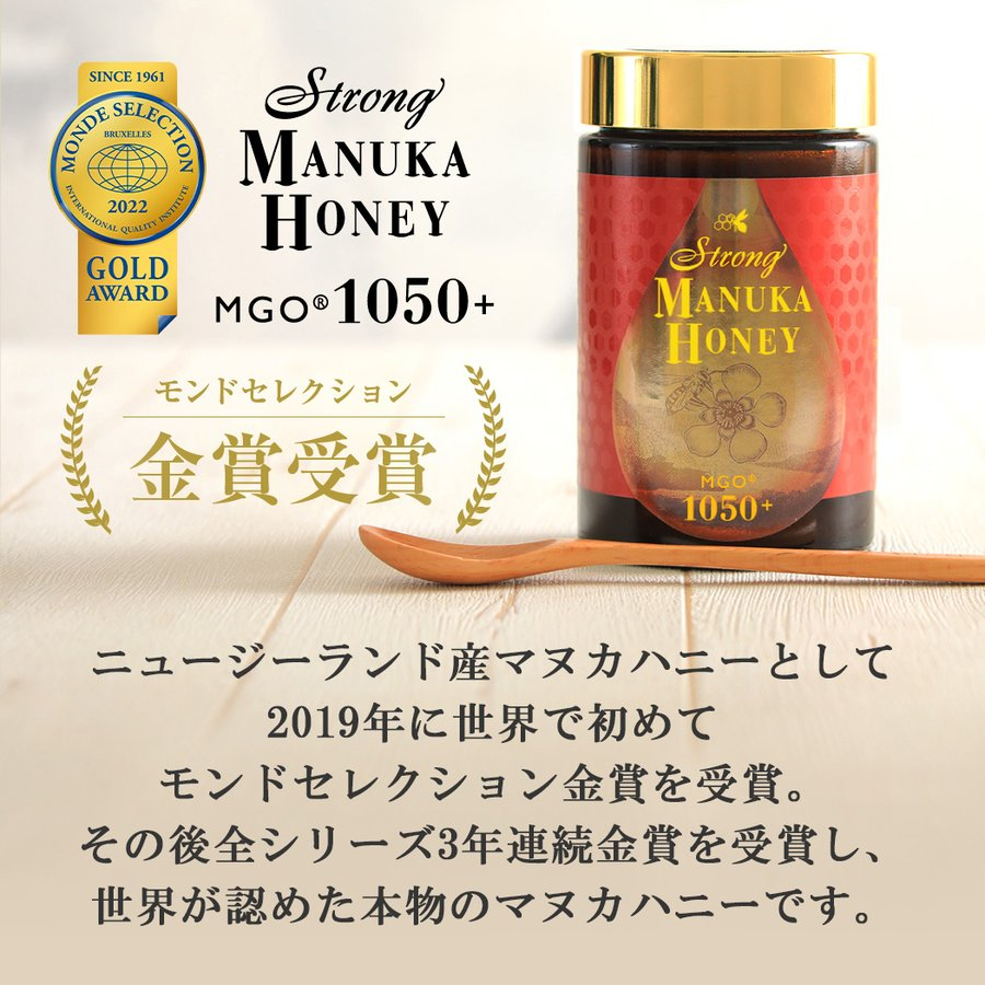 マヌカハニー MGO1050+ <プロポリスプレゼント付き!>驚異的な活性力と機能性 ストロング マヌカハニー はちみつ 500g SMN39-500|tcn3|06