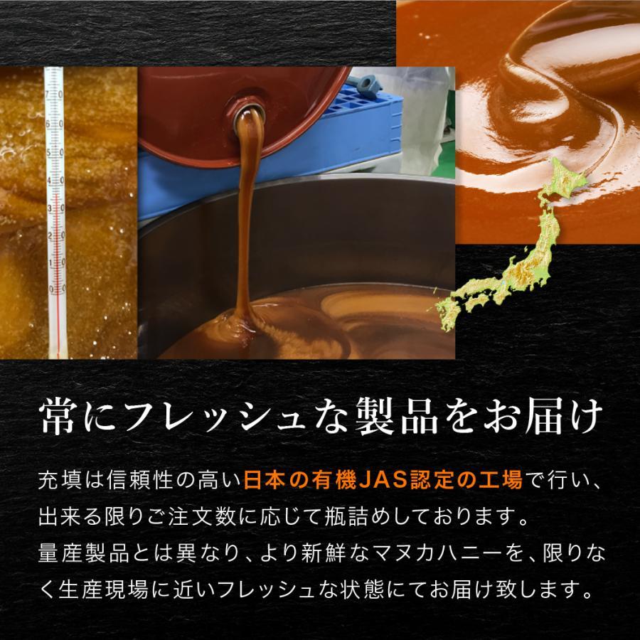 マヌカハニー MGO1050+ <プロポリスプレゼント付き!>驚異的な活性力と機能性 ストロング マヌカハニー はちみつ 500g SMN39-500|tcn3|08