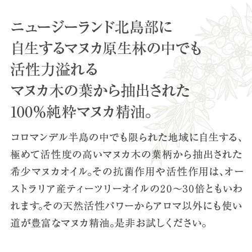 ストロング マヌカオイル 50ml 純度100% マヌカオイル ピペット式 STOIL-50 tcn3 02