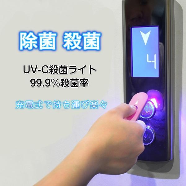 紫外線除菌ライト 紫外線ランプ 殺菌灯 除菌器 UV-C除菌ライト 持ち運び ポータブル 小型 軽量 LED紫外線殺菌 99.99%除菌率|tds-shop|04