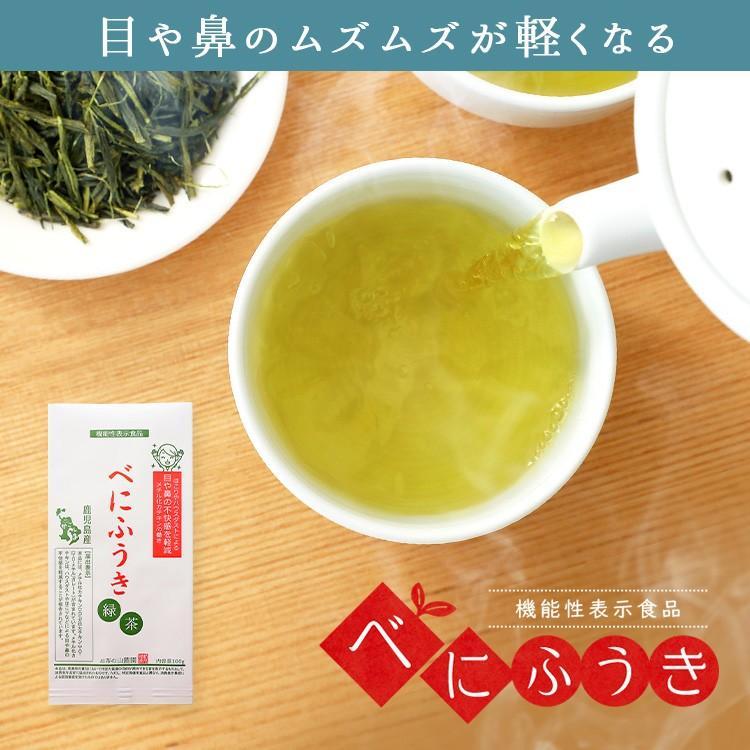 べにふうき茶 緑茶 機能性表示食品 鹿児島産 茶葉 100g 粉末50g お茶 tea-sanrokuen