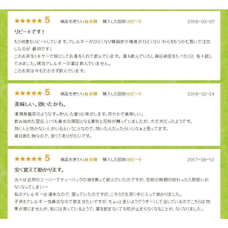 べにふうき茶 緑茶 機能性表示食品 鹿児島産 茶葉 100g 粉末50g お茶 tea-sanrokuen 11