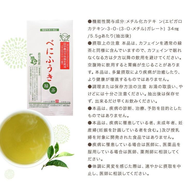 べにふうき茶 緑茶 機能性表示食品 鹿児島産 茶葉 100g 粉末50g お茶 tea-sanrokuen 17