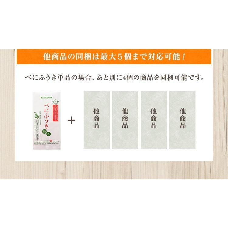 べにふうき茶 緑茶 機能性表示食品 鹿児島産 茶葉 100g 粉末50g お茶 tea-sanrokuen 19