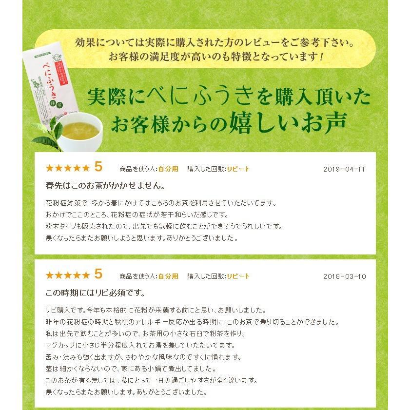 べにふうき茶 緑茶 機能性表示食品 鹿児島産 茶葉 100g 粉末50g お茶 tea-sanrokuen 10