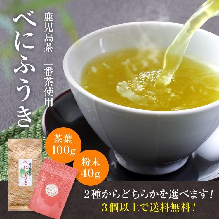 べにふうき茶 緑茶 鹿児島産 茶葉 100g  粉末 50g(増量中) 3個以上 送料無料 お茶|tea-sanrokuen