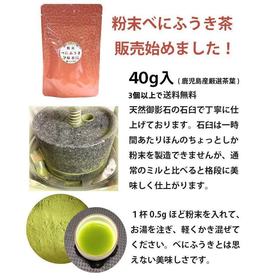 べにふうき茶 緑茶 鹿児島産 茶葉 100g  粉末 50g(増量中) 3個以上 送料無料 お茶|tea-sanrokuen|02