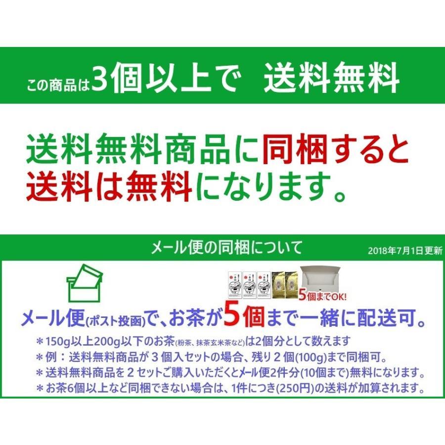 べにふうき茶 緑茶 鹿児島産 茶葉 100g  粉末 50g(増量中) 3個以上 送料無料 お茶|tea-sanrokuen|11