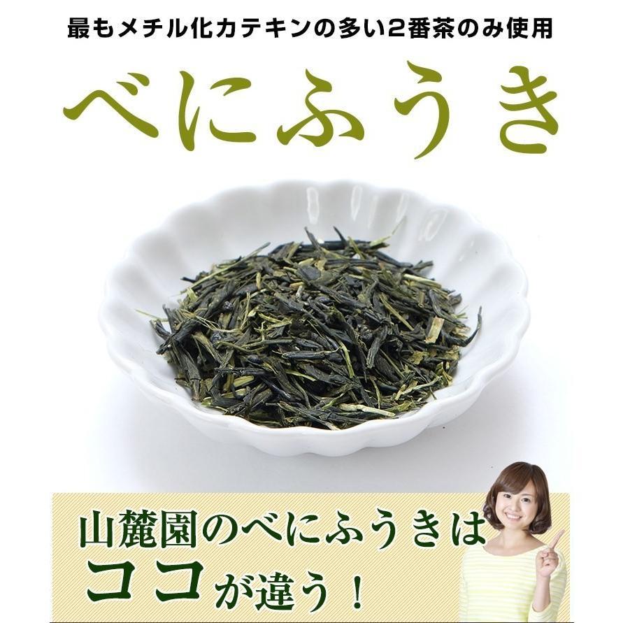 べにふうき茶 緑茶 鹿児島産 茶葉 100g  粉末 50g(増量中) 3個以上 送料無料 お茶|tea-sanrokuen|03