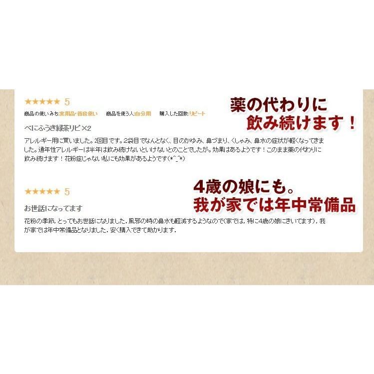 べにふうき茶 緑茶 鹿児島産 茶葉 100g  粉末 50g(増量中) 3個以上 送料無料 お茶|tea-sanrokuen|07