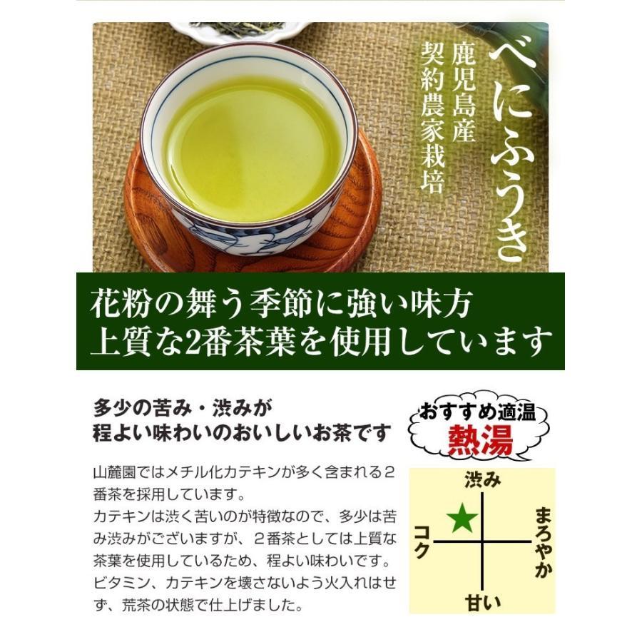 べにふうき茶 緑茶 鹿児島産 茶葉 100g  粉末 50g(増量中) 3個以上 送料無料 お茶|tea-sanrokuen|08