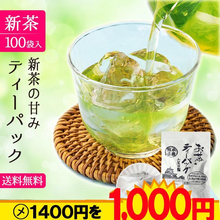 ティーパック お茶 ティーバッグ 緑茶 2.5g×100個 熊本産一番茶100% 水出し お湯だしOK|tea-sanrokuen