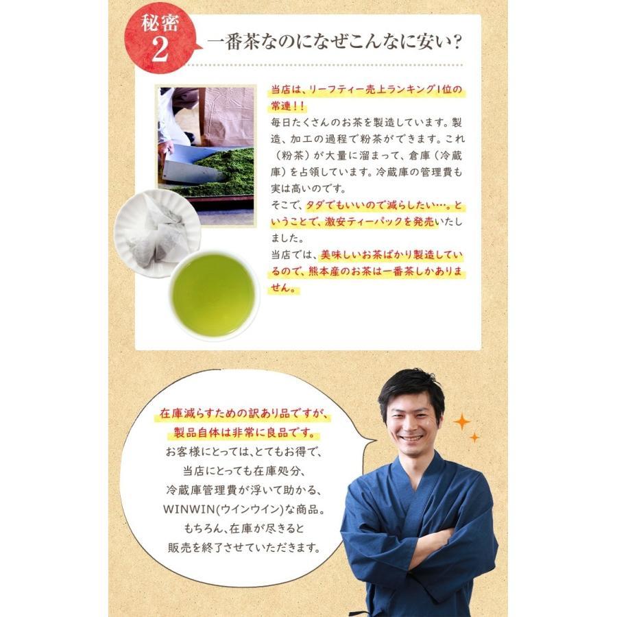 ティーパック お茶 ティーバッグ 緑茶 2.5g×100個 熊本産一番茶100% 水出し お湯だしOK|tea-sanrokuen|03