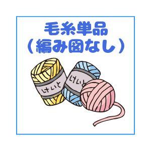 キャロン コットンケークス 段染め毛糸 綿 ダルマ 横田毛糸|teamiohenya|07