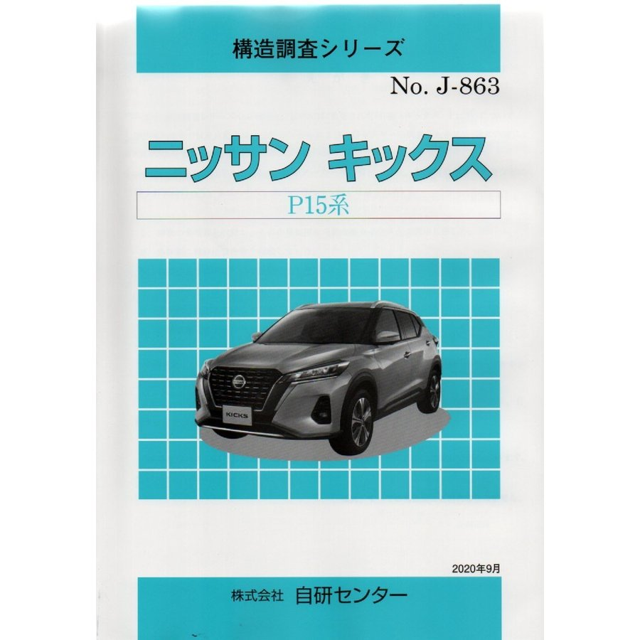 構造調査シリーズ ニッサン 期間限定特別価格 定番から日本未入荷 キックス j-863 P15系