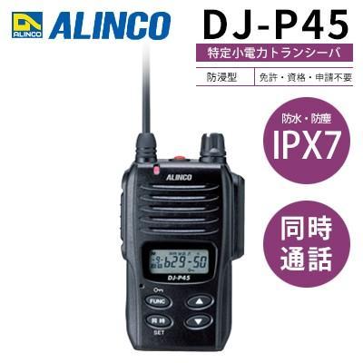 特定小電力トランシーバー DJ-P45 アルインコ ALINCO インカム 無線機 同時通話対応