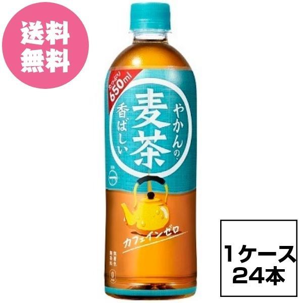 1ケース24本 やかんの麦茶 from 一(はじめ) PET 650ml 全国送料無料 tech21