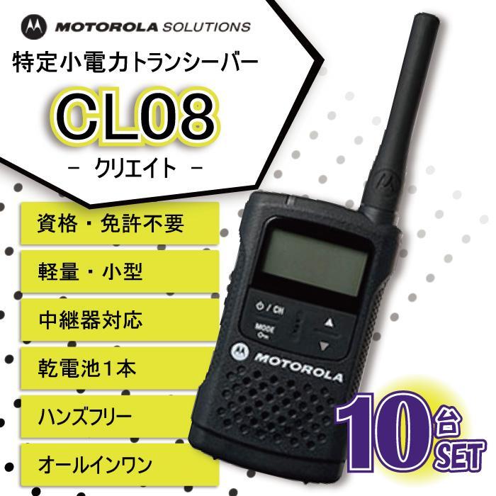 トランシーバー インカム 無線機 10台セット モトローラ CL08 クリエイト 特定小電力 動画説明付