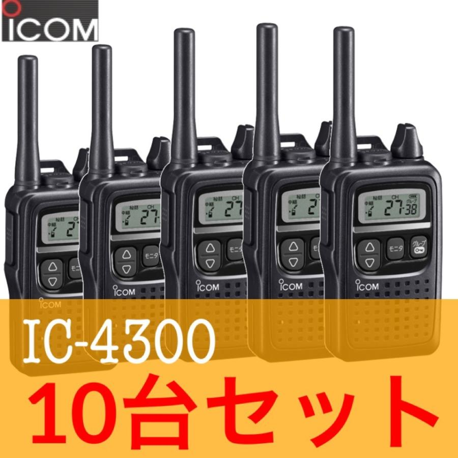 トランシーバー10台セット IC-4300 ブラック 黒 アイコム iCOM インカム 無線機