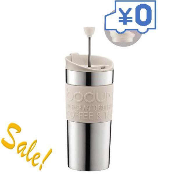 【10個セット】 ボダム 携帯用フレンチプレスコーヒーメーカー(0.35L) K11067913 [K11067913] 15倍ポイント