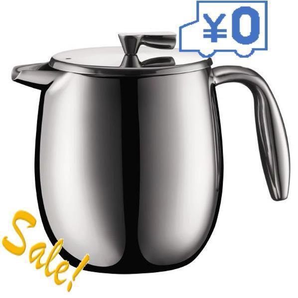 【10個セット】 ボダム フレンチプレスコーヒーメーカー(0.5L) 1105516 [1105516] 15倍ポイント