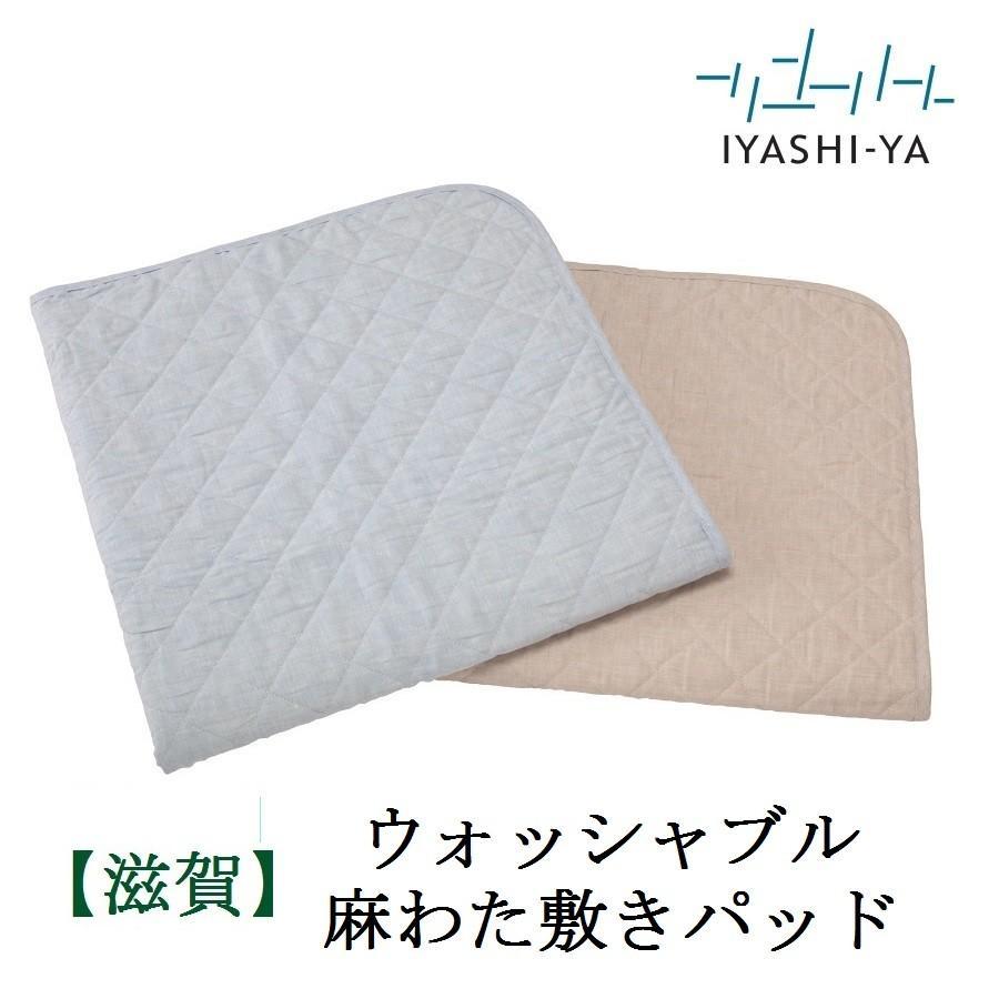 滋賀 麻わた 敷きパッド セミダブル イヤシヤ 洗える 国産 涼しい ブルー ピンク