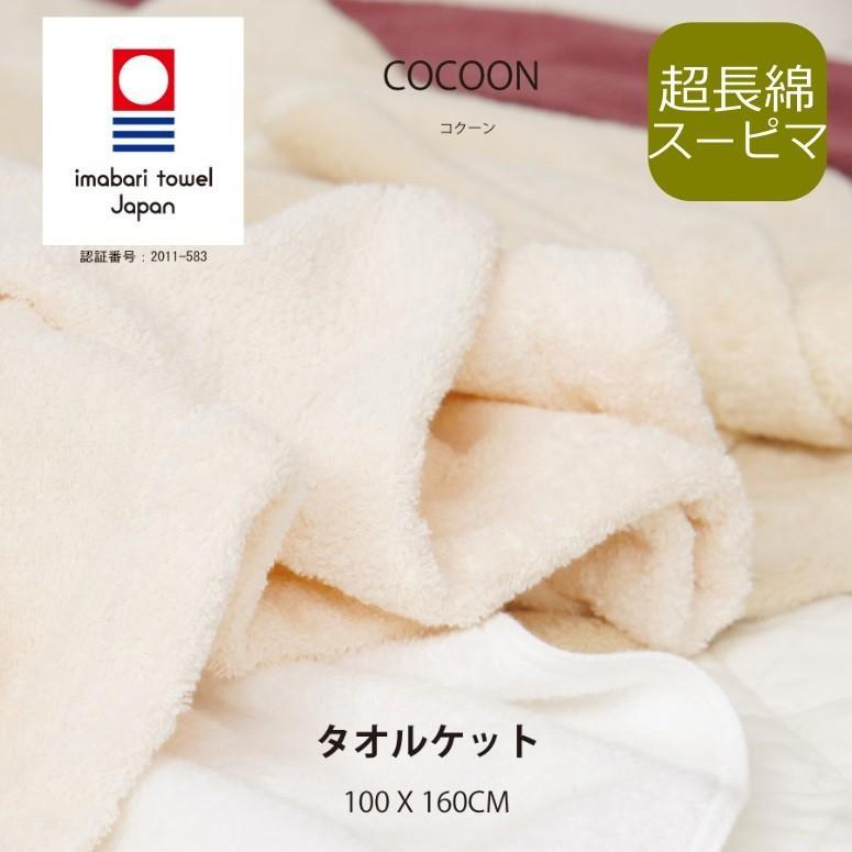 オリム タオルケット 今治 コクーンプロ シングル 100×160cm 日本製 超長綿 タオルケット 今治タオル 厚手 国産
