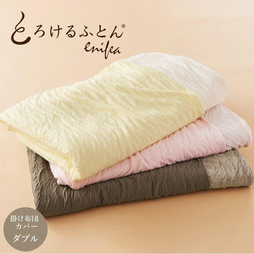 とろけるふとん enifea2 掛けふとんカバー ダブル メーカー直営 日本製