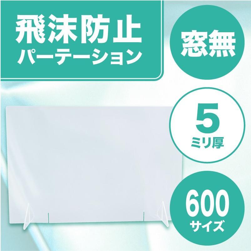 飛沫防止パーテーション600(窓なし) 5mm techtbaco