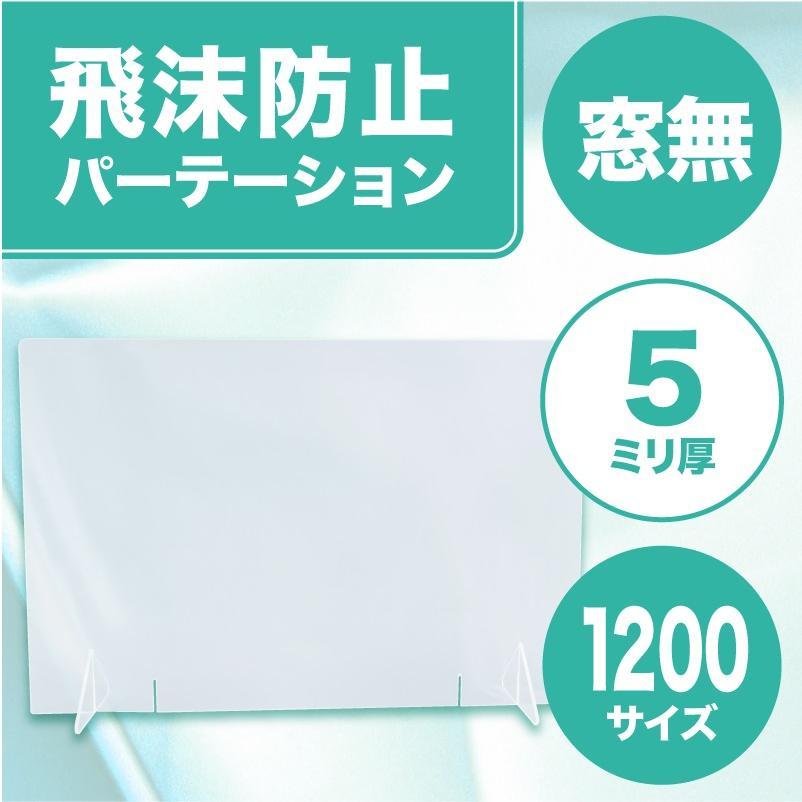 飛沫防止パーテーション1200(窓なし) 5mm|techtbaco